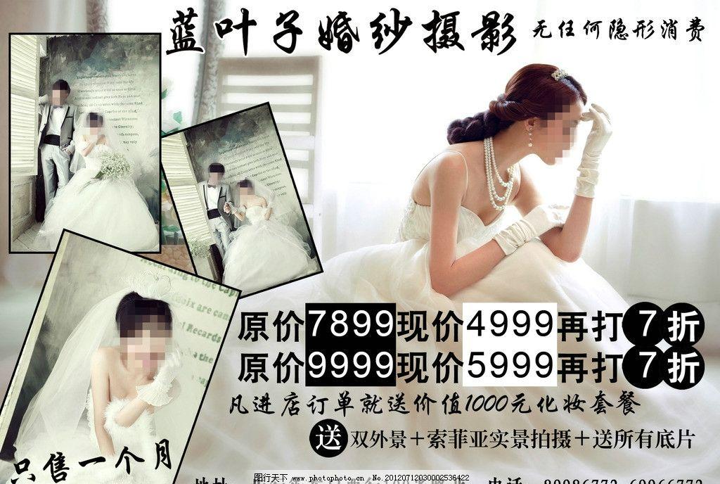 婚纱摄影 婚纱广告 影楼海报 结婚照 美女 海报设计 广告设计模板 源