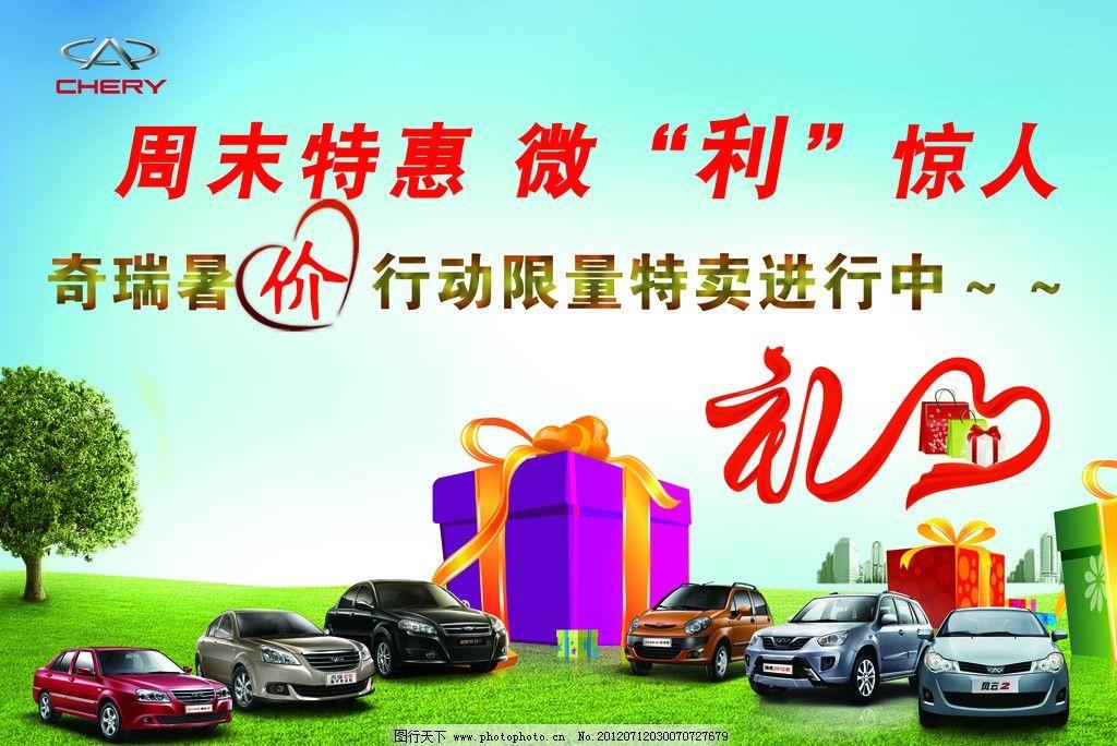 奇瑞汽车 暑假行动 限量特卖海报图片