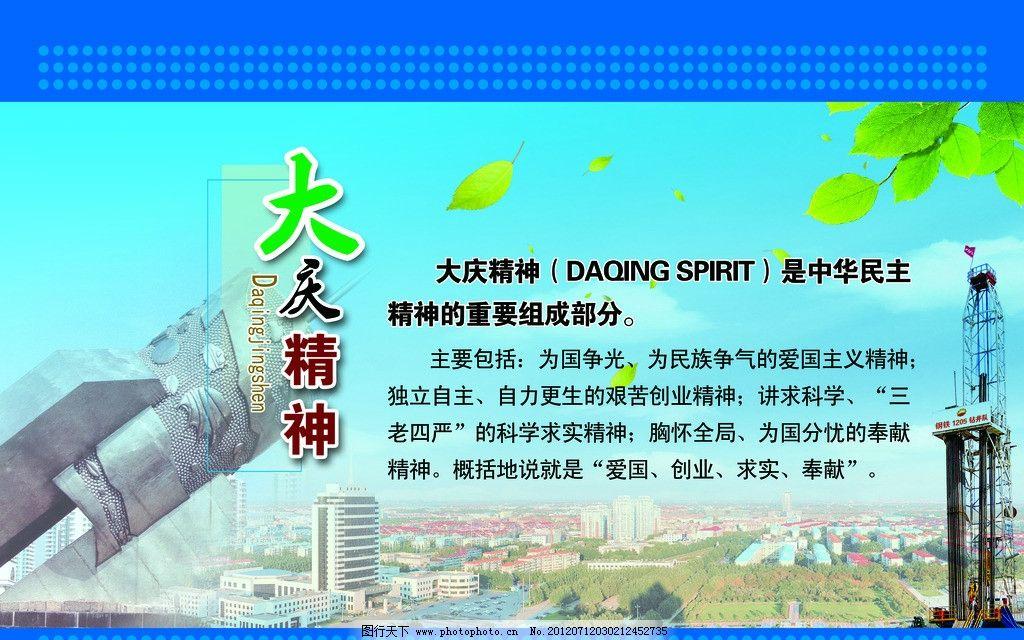 大庆精神 钻井 井队 大庆风光 铁人 大庆 企业文化 展板模板 广告设计