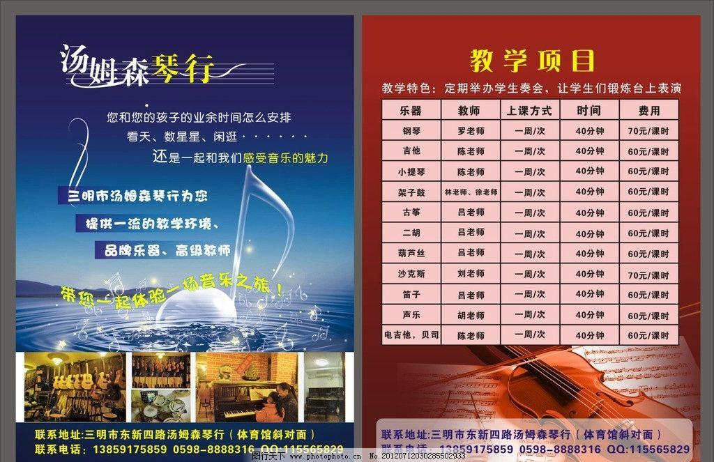 琴行dm 海 水 山 水晶 音符 五线谱 小提琴 dm宣传单 广告设计 矢量