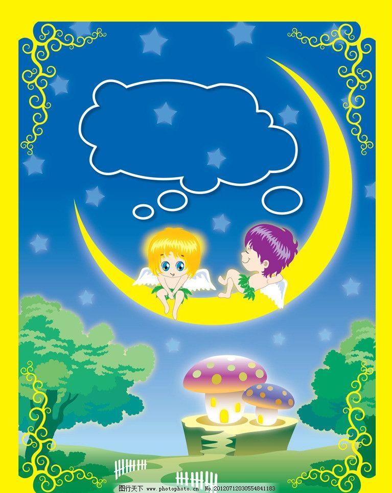 月亮天使 夜空 星星 蘑菇 树 花边 原创 卡通 矢量图片