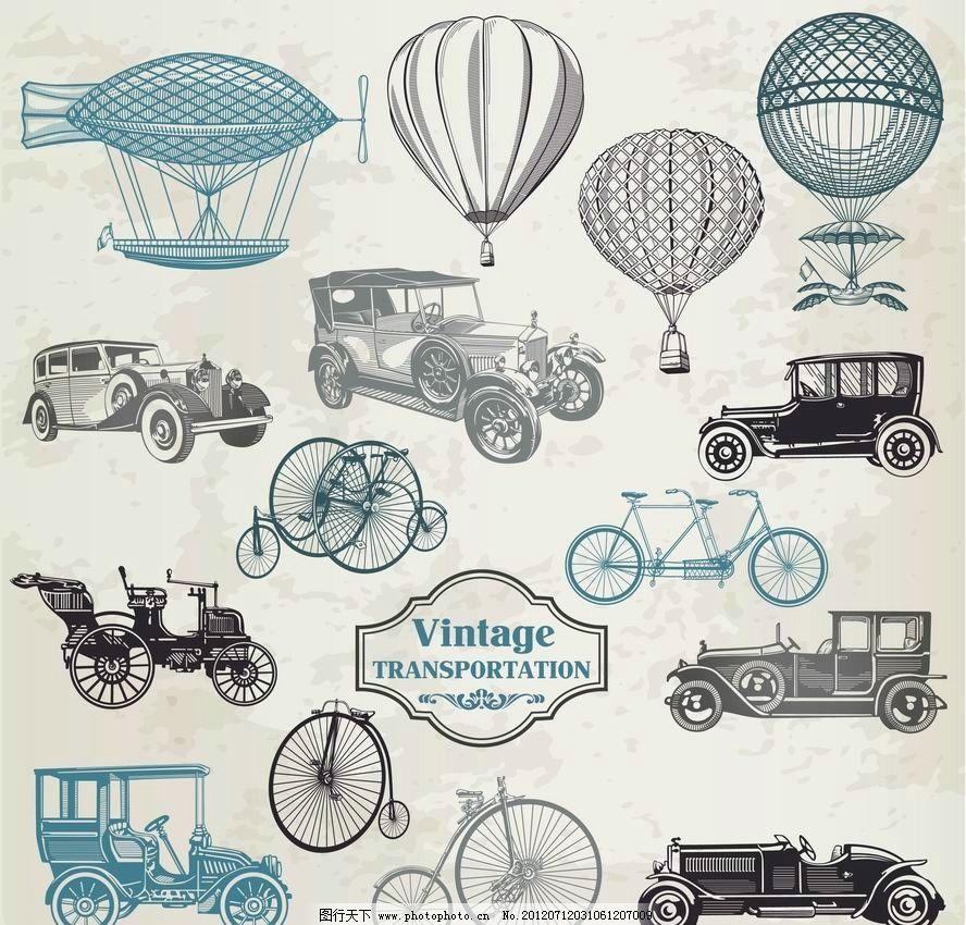 手绘 古代 交通 工具 热气球 老爷车 汽车 自行车 三轮车 素描 矢量