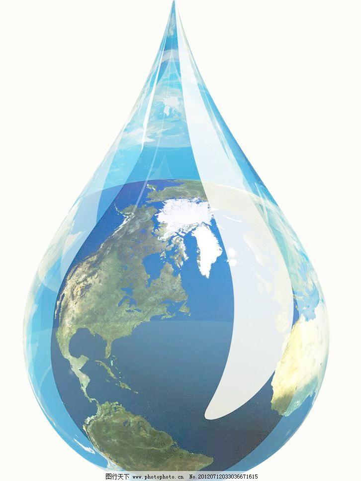 水滴地球 水滴地球图片免费下载 标志图标 蓝色 水滴地球设计素材
