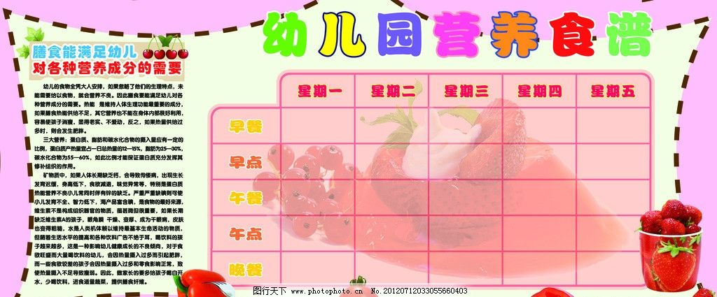 幼儿园营养食谱图片