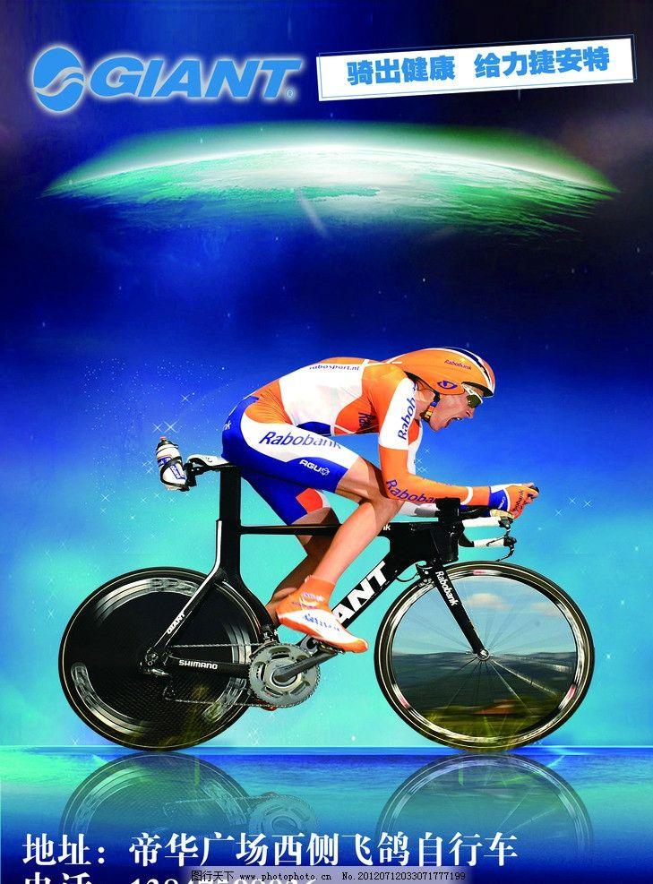 自行车/捷安特自行车图片