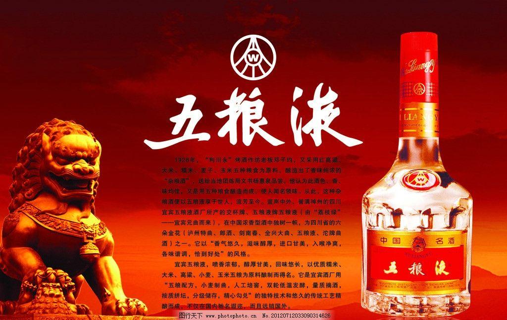 五粮液白酒 中国酒文化 白酒广告 酒模板 中国名酒 源文件