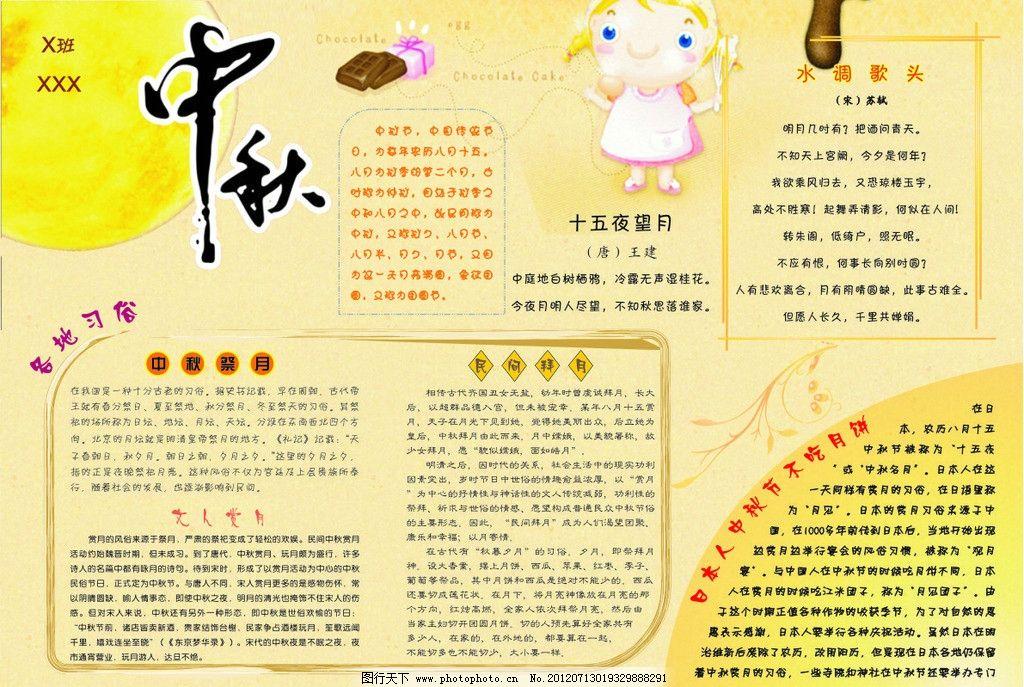 中秋小报 月亮 底纹 黄色背景 小人 花边 简报 手抄报 中秋节