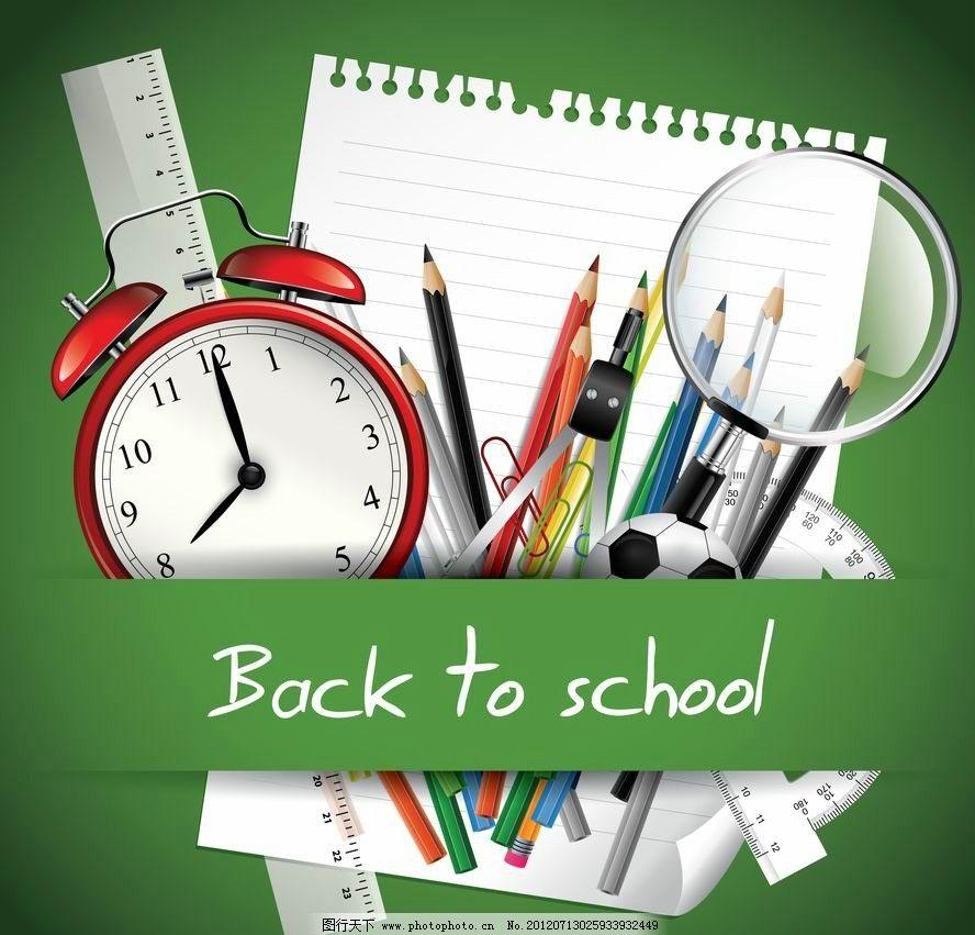 学生用品背景 尺子 铅笔 放大镜 返校 闹钟 圆规 足球 记事纸