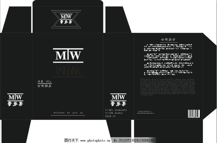音乐产品包装盒图片