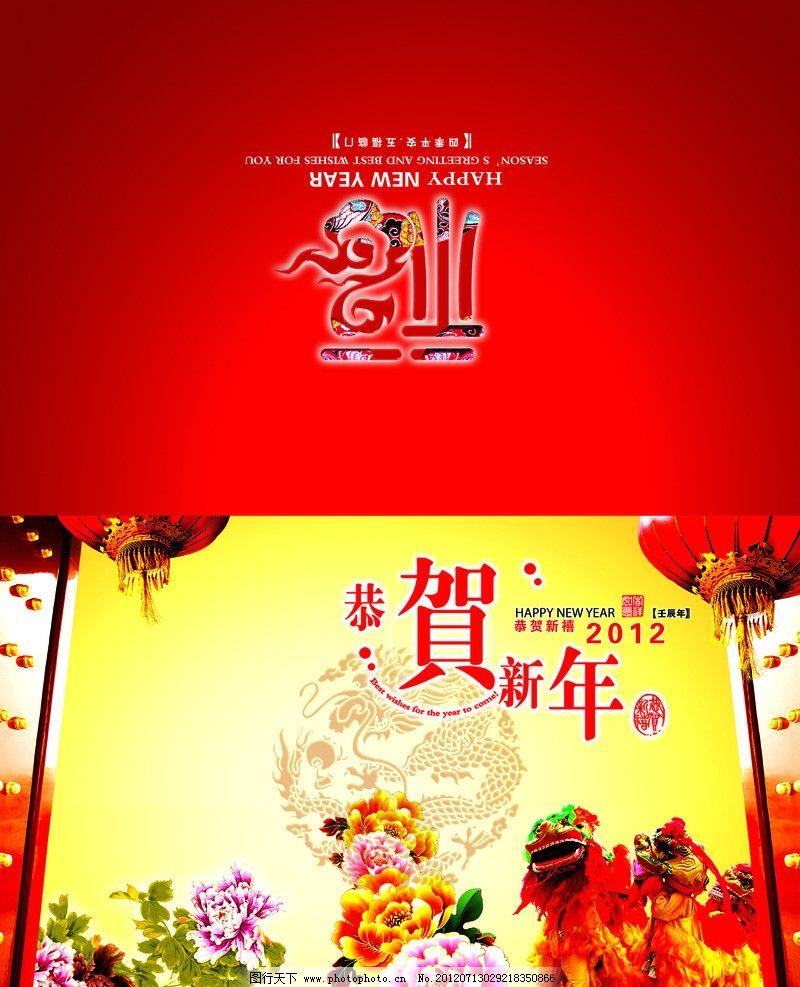 新春促销海报图片_招贴设计_广告设计_图行天下图库