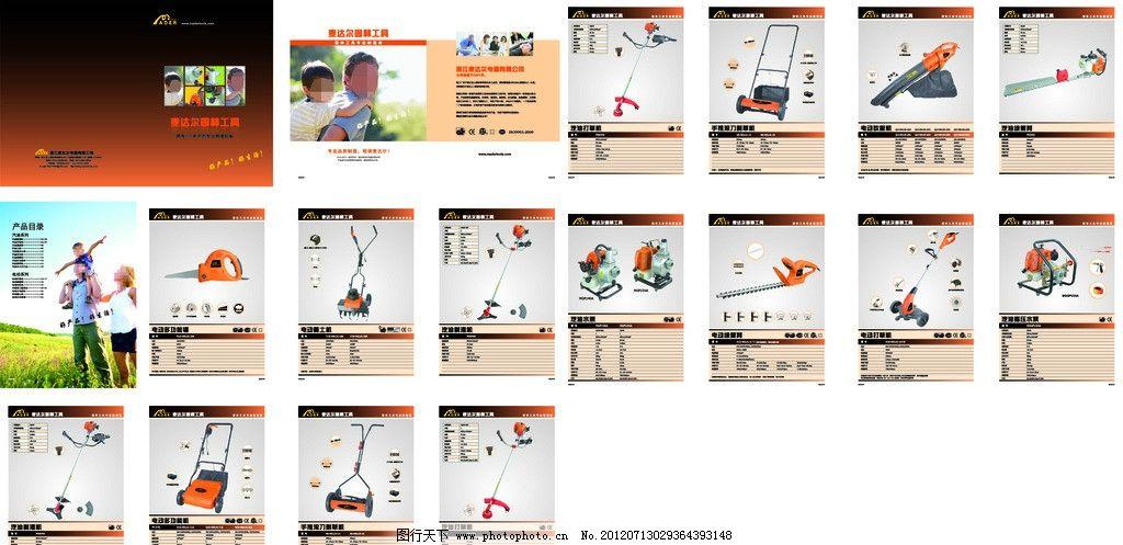 设计图库 广告设计 画册设计  工具 画册 画册封面 人物 园林工具 空