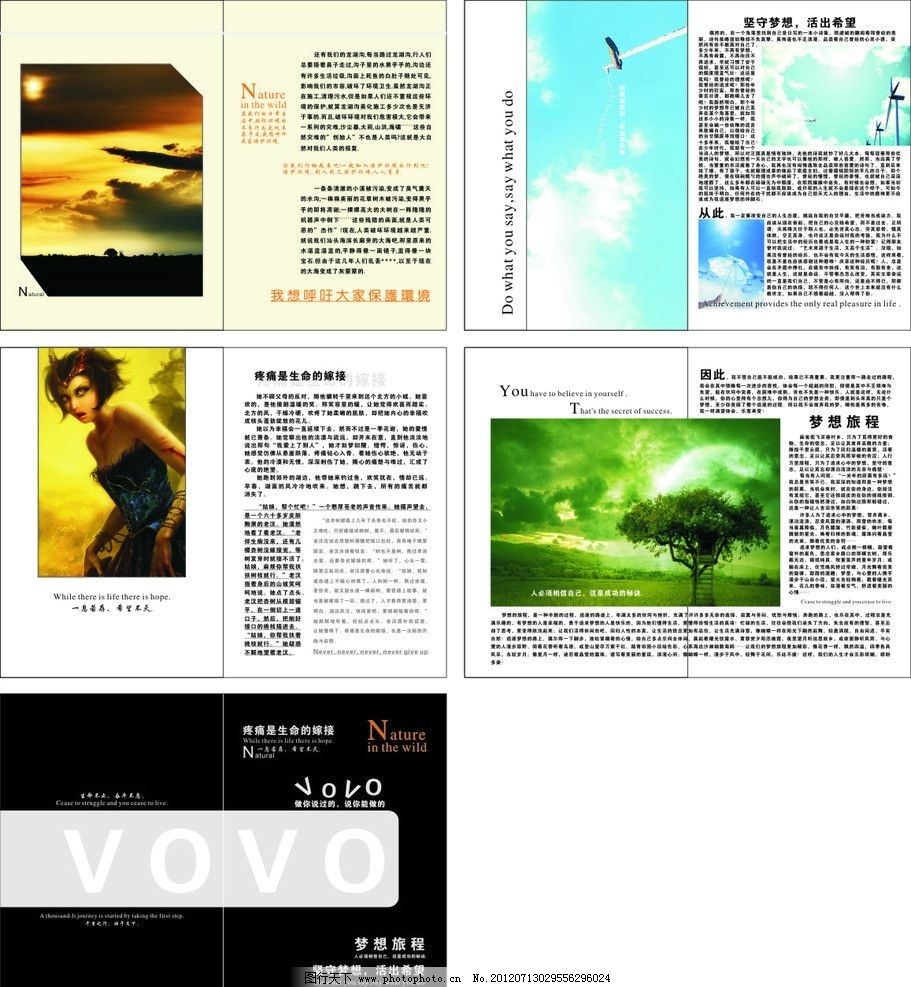 广告宣传 宣传册 宣传册设计 宣传册排版 排版 时尚宣传册 简洁宣传册图片