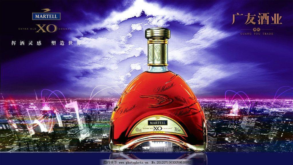 红酒 广友酒业 xo 城市背景 灯光 光条 海报设计 广告设计模板 源文件图片