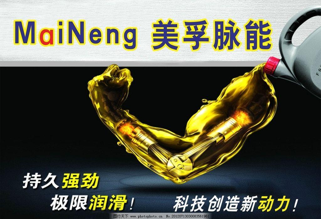 美孚脉能 润滑油 美孚 脉能 动力 强劲 海报设计 广告设计 矢量 cdr