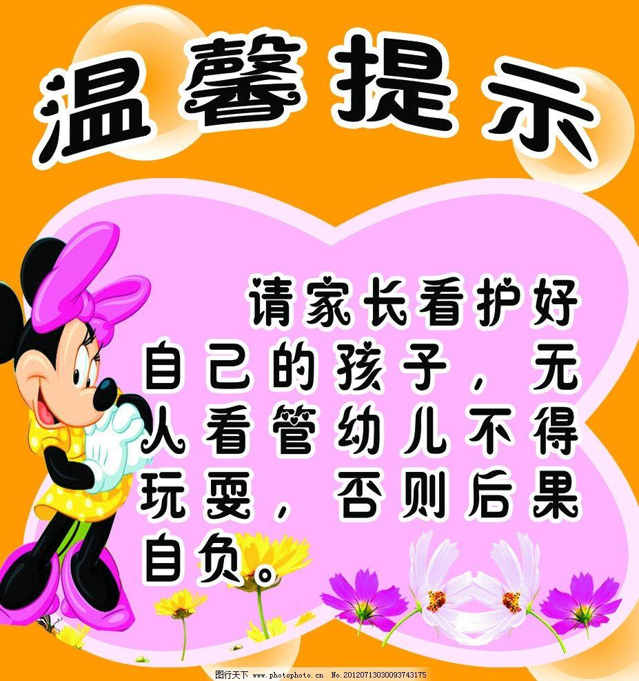 温馨提示 卡通画 幼儿园警示牌 后果自负 海报设计 广告设计模板 源