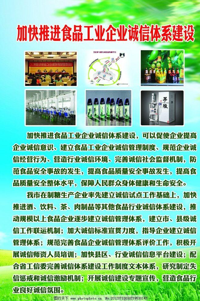 食品工业企业诚信体系建设展板图片