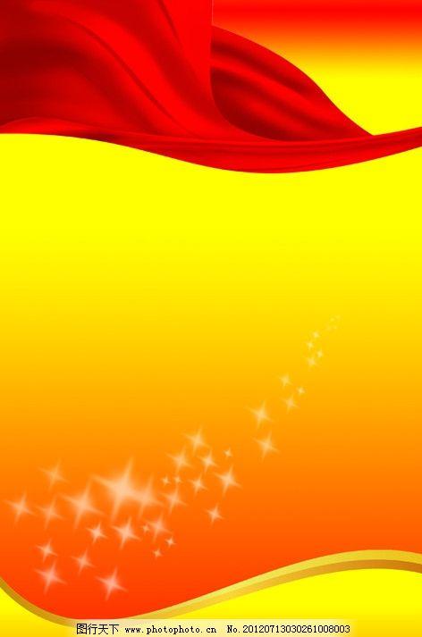 学校展板 红旗 五角星 星光闪闪 飘带 线条 广告设计模板 源文件