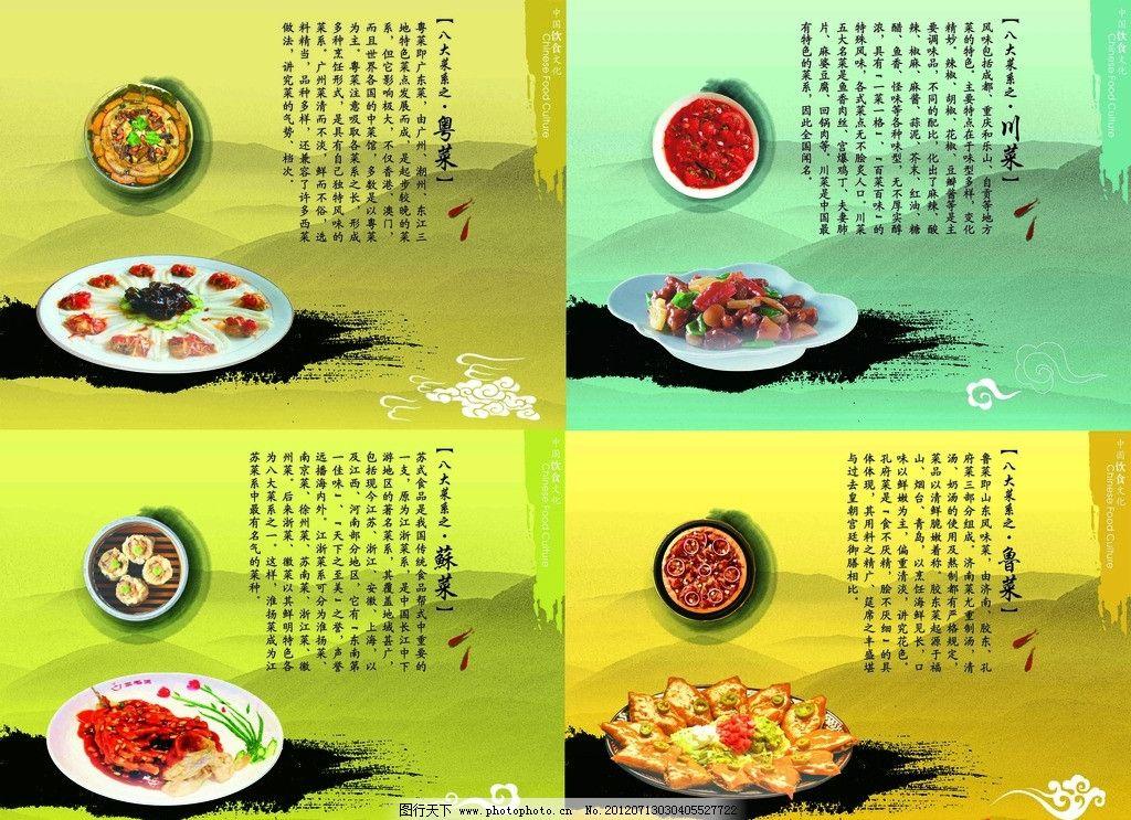 四大菜系 八大菜系 中国 风味 美食 美味 鲁菜 川菜 粤菜 苏菜