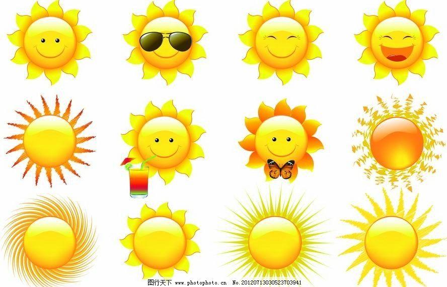 太阳表情 太阳 表情 笑脸