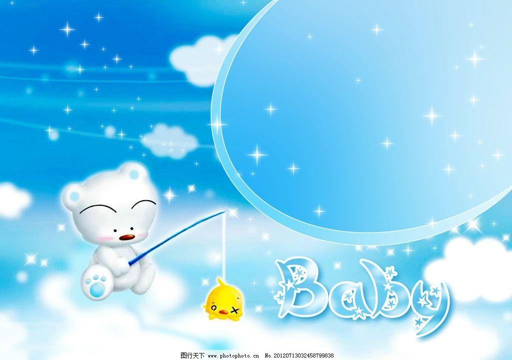 月亮上的小熊 小熊 儿童模版 小草 云朵 可爱 小鸭子 星星 儿童写真模