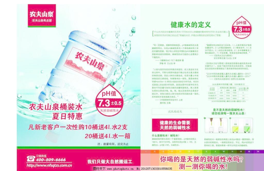 dm宣传单 广告设计