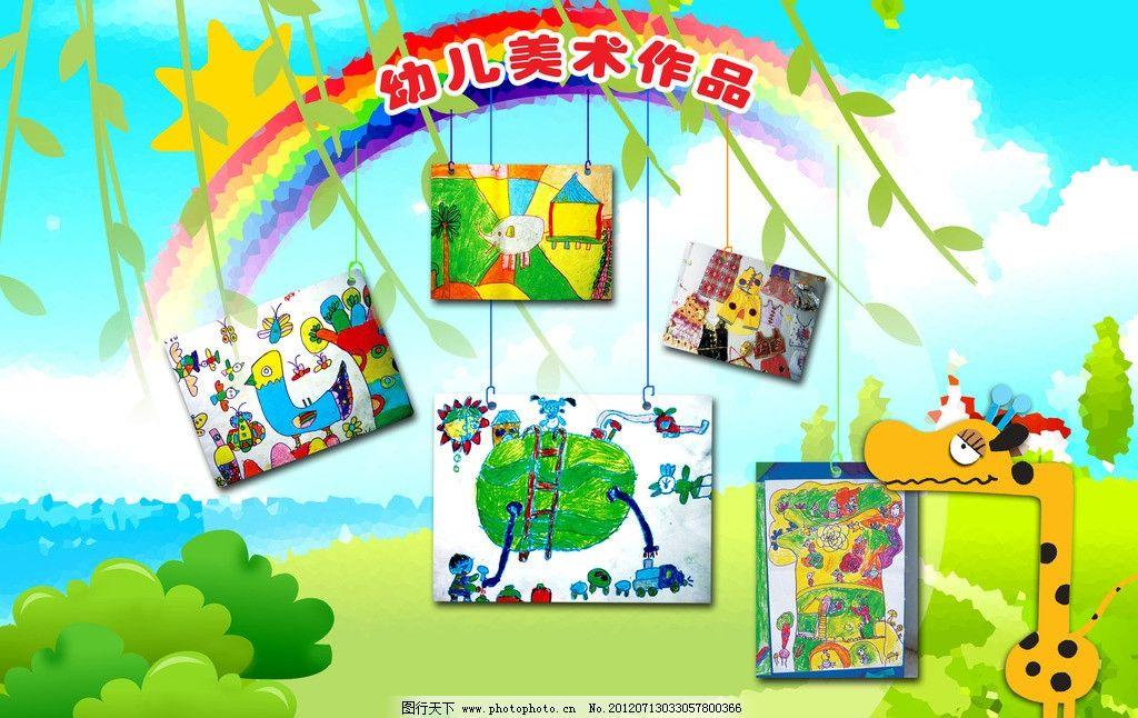 幼儿园主题墙幼儿园展板手工边框