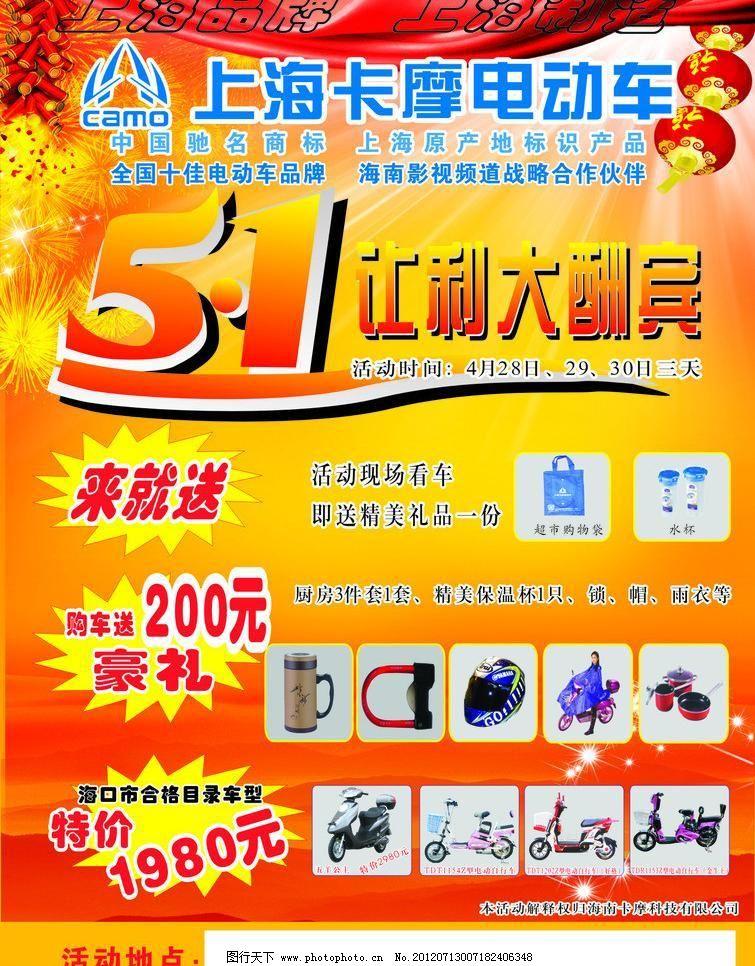 海报设计 红色飘带 51劳动节宣传单 51海报 劳动节宣传单 电动车传单