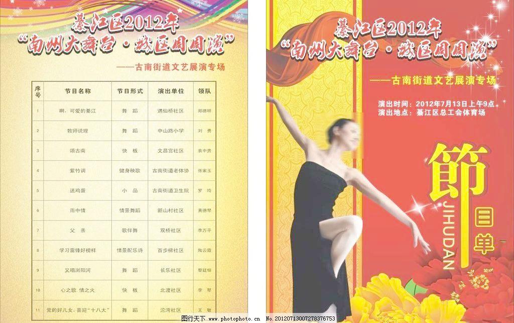 节目单 高精 广告设计 牡丹 飘带 文艺节目单 舞蹈 喜庆 节目单矢量
