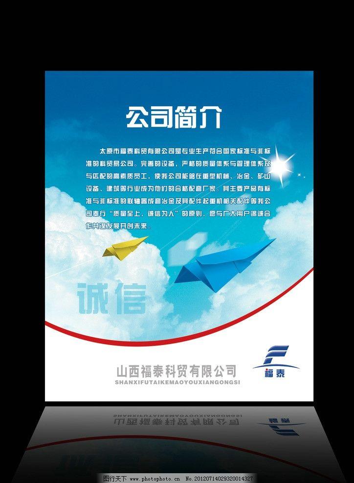 企业简介展板 云朵 飞机 介绍 广告设计模板 源文件