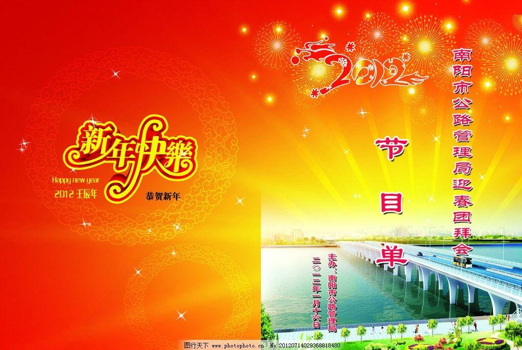 节目单 公路 新年快乐 烟花 大桥 龙 广告设计模板 源文件