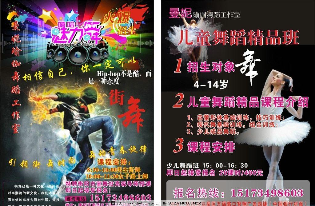 街舞芭蕾宣传单 街舞 宣传单 海报 芭蕾 舞蹈 培训 少儿 成年人 跳舞