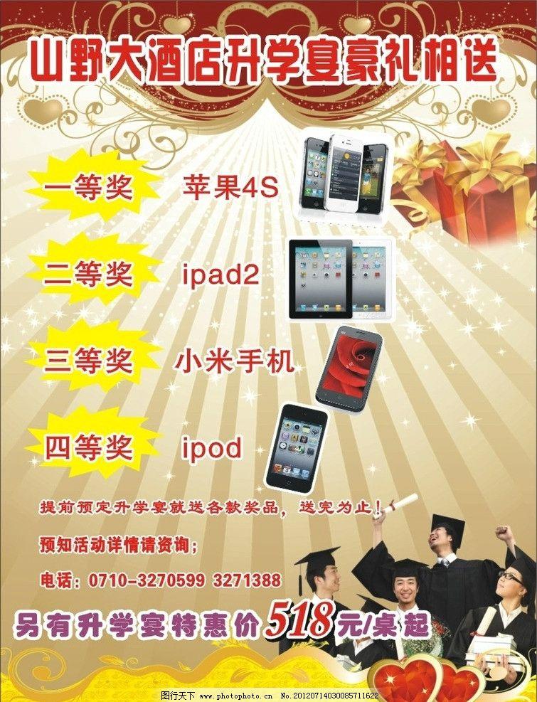 活动海报 宣传单 活动大惠民 博士 高考海报 高考升学宴 酒店活动