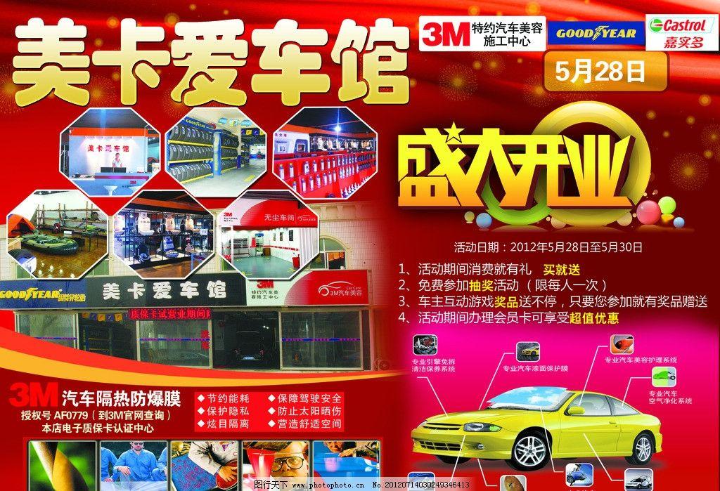 汽车馆 盛大开业 汽车美容 汽车装具店 广告 广告设计模板 源文件