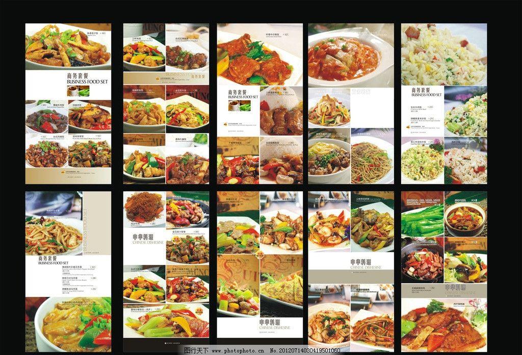 咖啡厅菜谱图片_菜单菜谱_广告设计_图行天下图库
