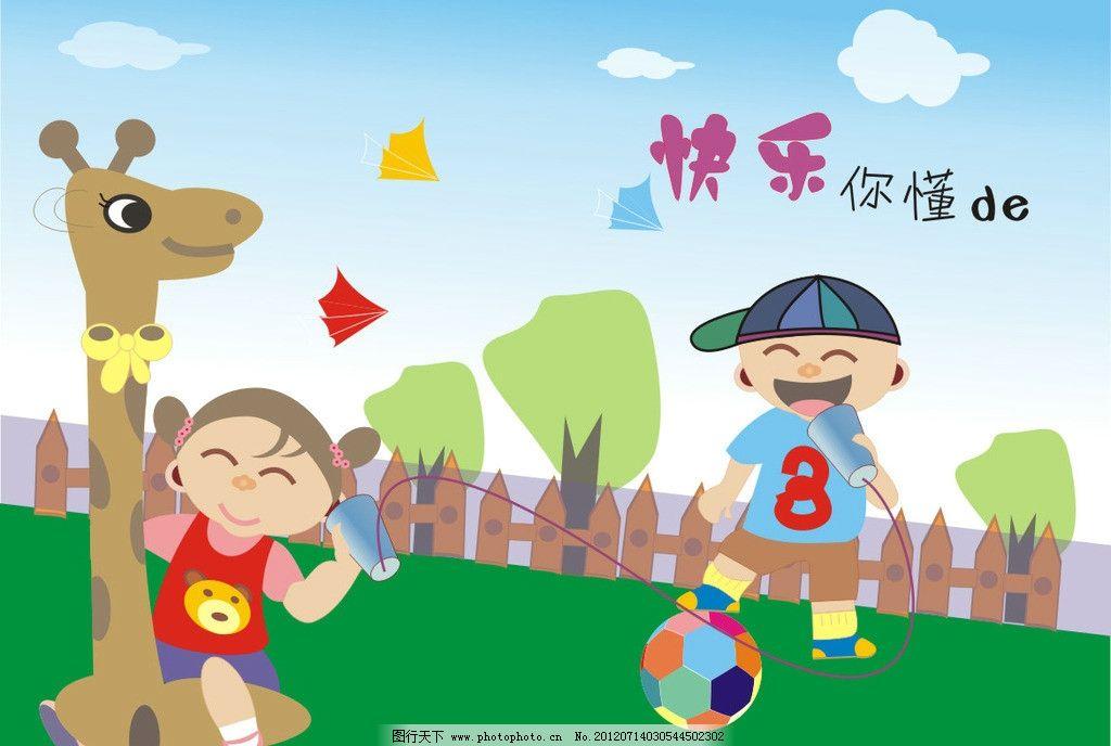 快乐儿童 小孩 动物 长颈鹿 足球 飞机 户外 女孩 男孩 卡通