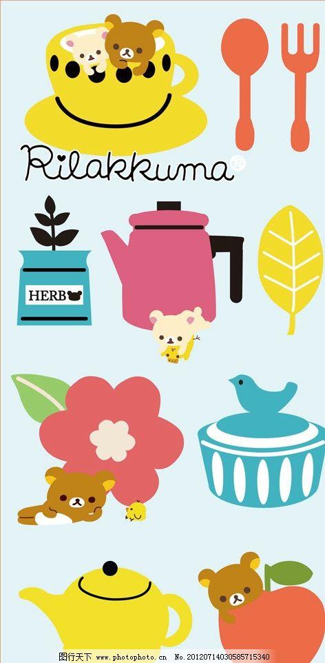 餐具轻松熊 卡通 动漫 可爱 厨房 茶杯 水壶 花叶 苹果 矢量