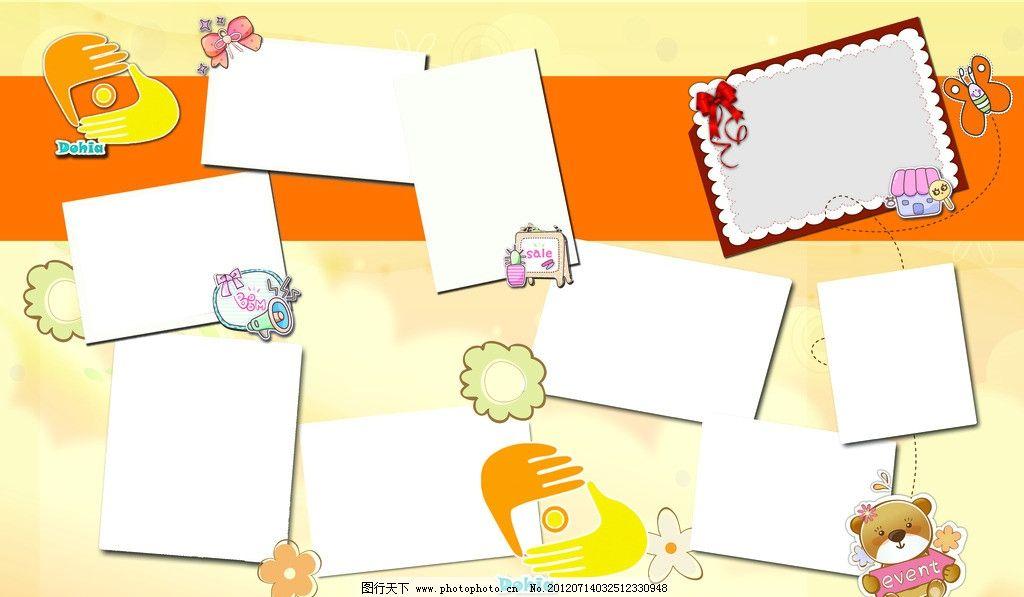 相框模板 相框 花 照片墙 小熊 手 蝴蝶 粉色背景 模板 摄影模板 源文