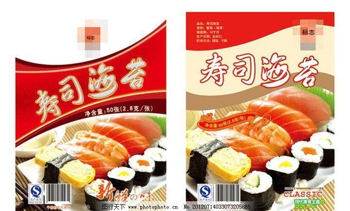 海苔寿司包装 现代美食主义 手绘丝带 源文件