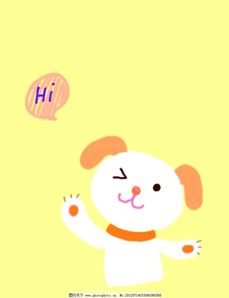 卡通 小狗 你好 嗨 可爱 萌 本子封面 卡套图案 卡哇伊 打招呼 眨眼睛