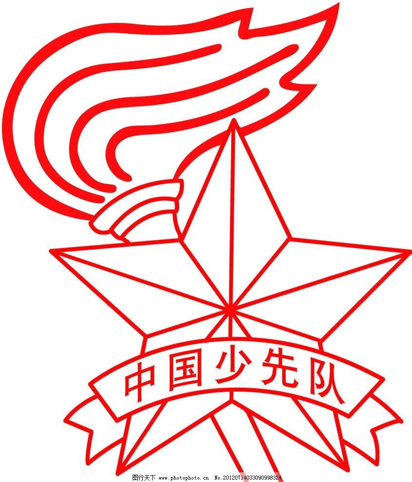 中国少先队 五角星 火把 少先队标志 psd分层素材 源文件 300dpi psd
