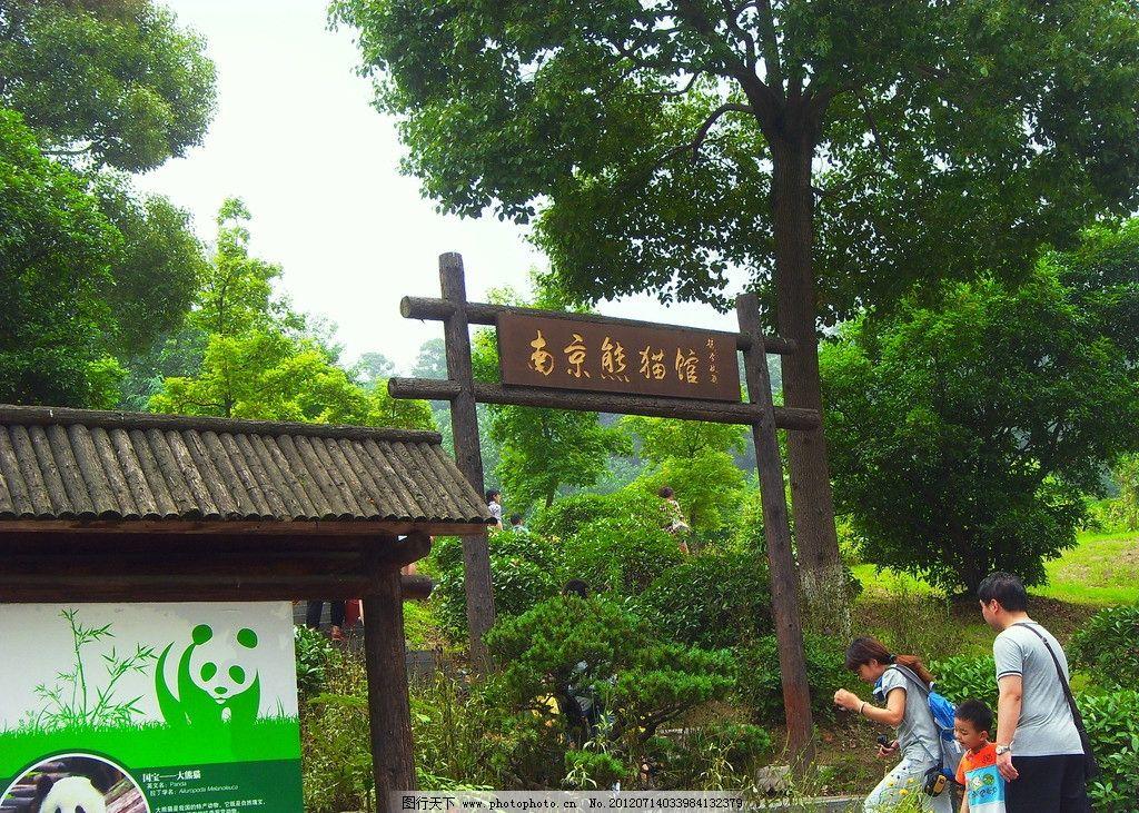 游览 动物 公园 树木 树林 绿树成荫 绿色 绿树 游客 游人 指示牌 96