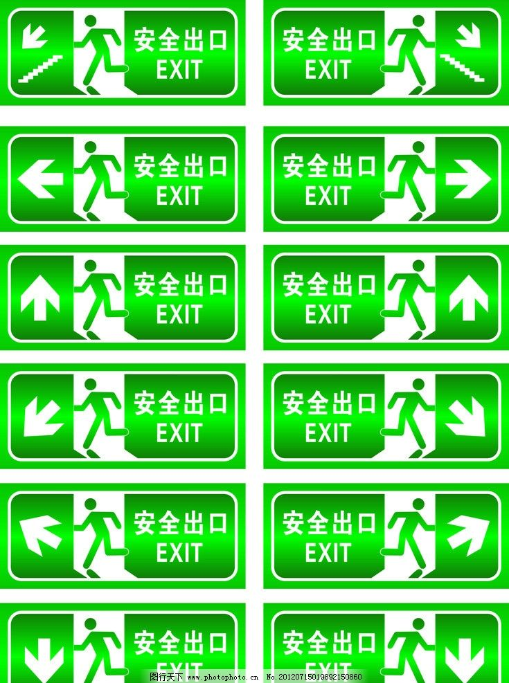 安全出口 上下楼梯 标识标志图标 矢量