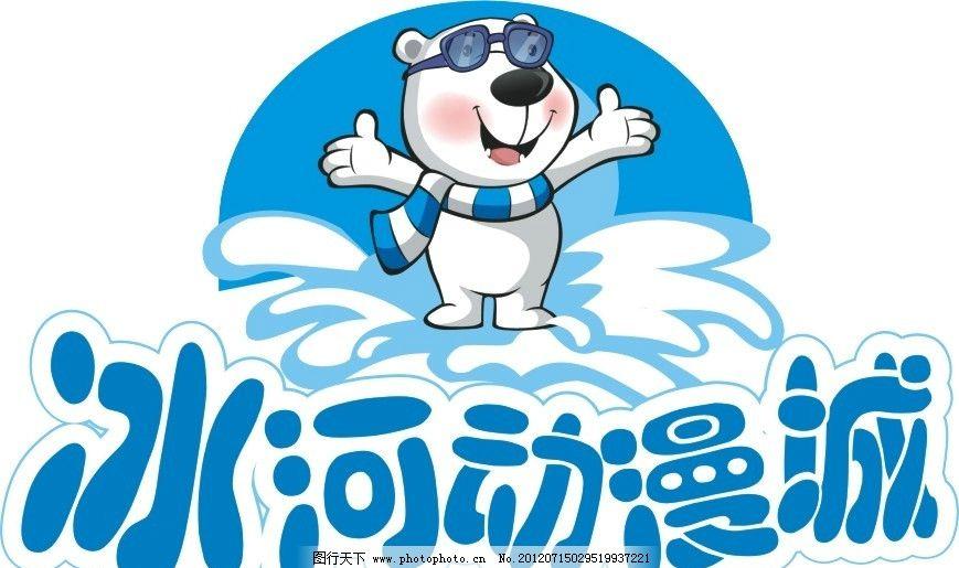 冰河动漫城 冰河 动漫城 标志 熊 广告设计 矢量 cdr