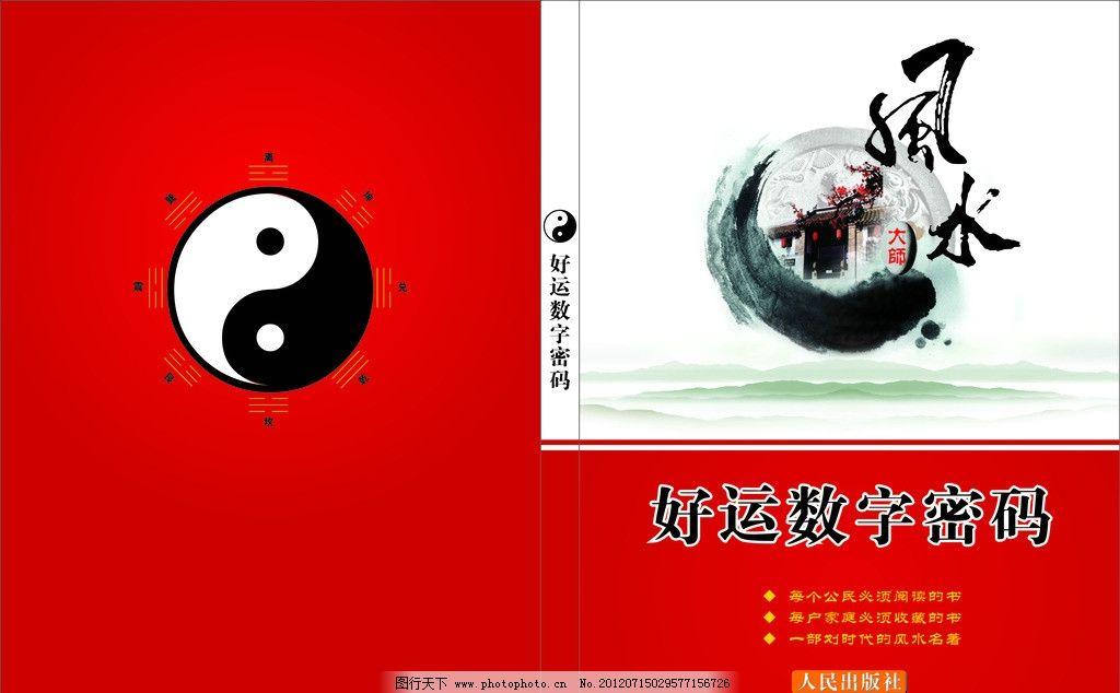 八卦图 风水书籍封面 水墨画 风水书籍 广告设计 矢量 cdr