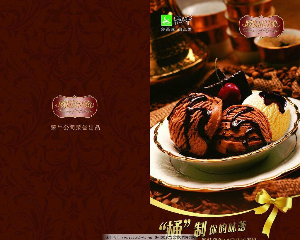 海报 蛋糕冰激凌 冰激凌沙拉 西式冰激凌 冰激凌宣传单 蛋糕 创意
