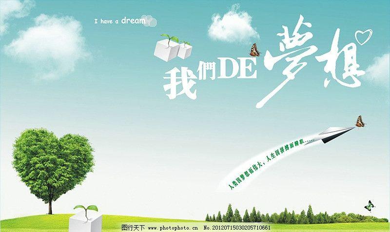 我们的梦想 梦想墙 梦想 海报 牌画 心型 飞机 纸飞机 心型树 小草牙
