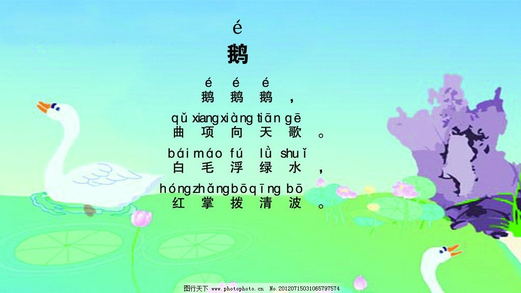 古诗 鹅图片,唐诗三百首 幼儿园字画 传统文化 文化