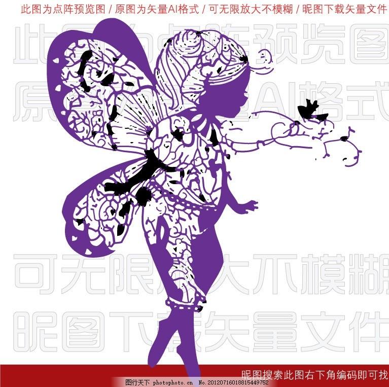 蝴蝶仙子 蝴蝶 仙子 人物剪纸 动物剪纸 纸艺 镂空 粉蓝色 复古 图案