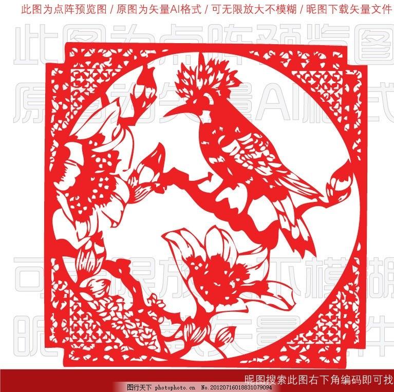 春节剪纸 年画 花鸟剪纸 团花 团花剪纸 动物 花朵 中国画 吉祥图案