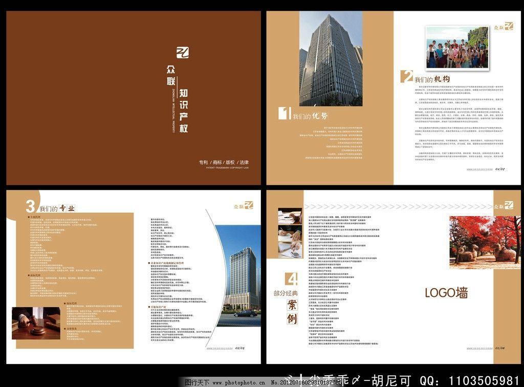 设计图库 广告设计 画册设计    上传: 2012-7-16 大小: 169.